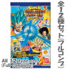 Super Dragon Ball Heroes - Pack 20 Booster Super Dragon Ball Heroes Gummy Part.4