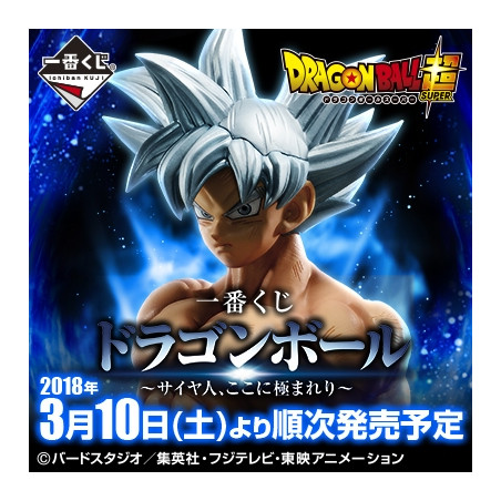Dragon Ball Super - Ticket Ichiban Kuji Saiyan Extreme image