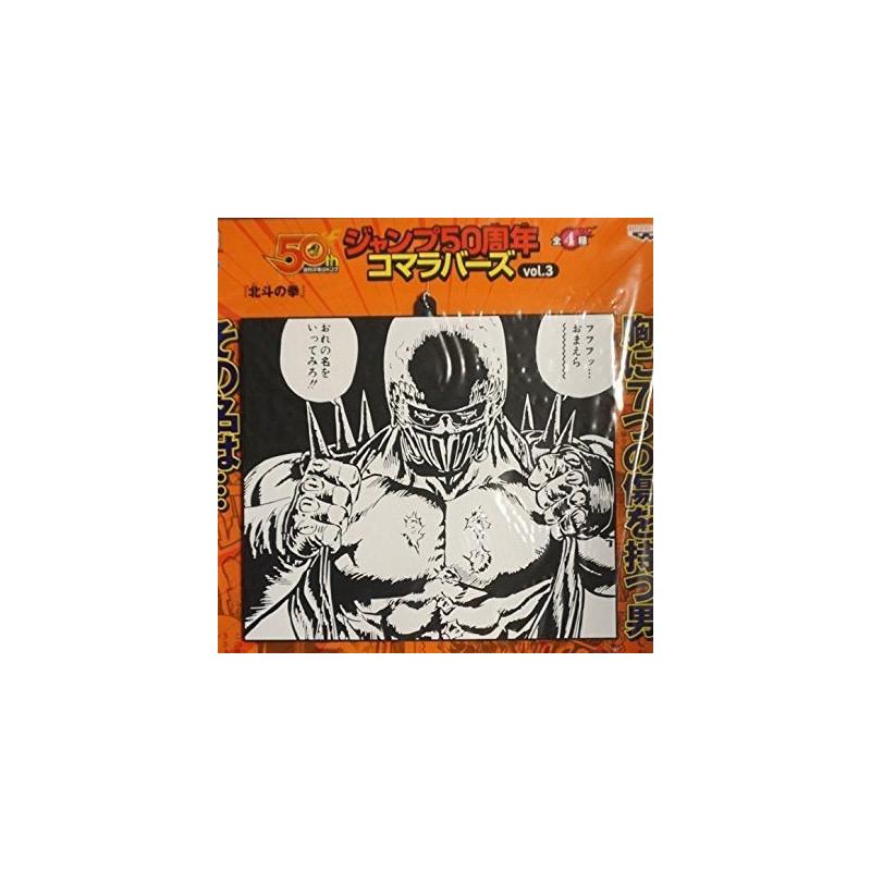 Jump 50th Anniversary - Strap Jagi Rubbers vol.3 Jump 50th Anniversary