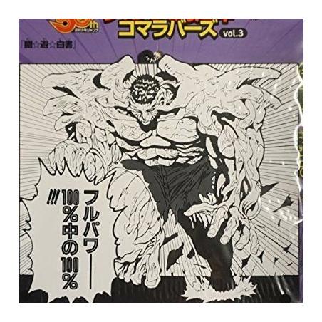 jump 50th Anniversary - Strap Toguro Rubbers vol.3 Jump 50th Anniversary image