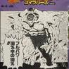 jump 50th Anniversary - Strap Toguro Rubbers vol.3 Jump 50th Anniversary