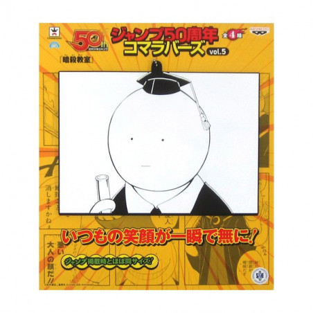 Jump 50th Anniversary - Strap Koro-Sensei Rubbers Vol.5 Jump 50th Anniversary image