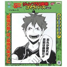 Jump 50th Anniversary - Strap Hinata Shouyou Rubbers Vol.5 Jump 50th Anniversary
