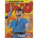 Jump 50th Anniversary  – Figurine Kankichi Ryotsu Jump 50th Anniversary