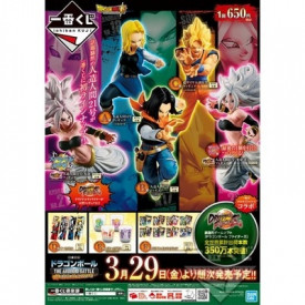 Dragon Ball Z - Ticket Ichiban Kuji Dragon Ball The Android Battle With Dragon Ball Fighterz