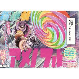 Weekly Shonen Jump N°20 –...